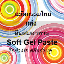 SoftGel